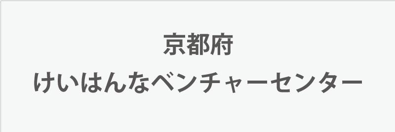 京都府けいはんなベンチャーセンター
