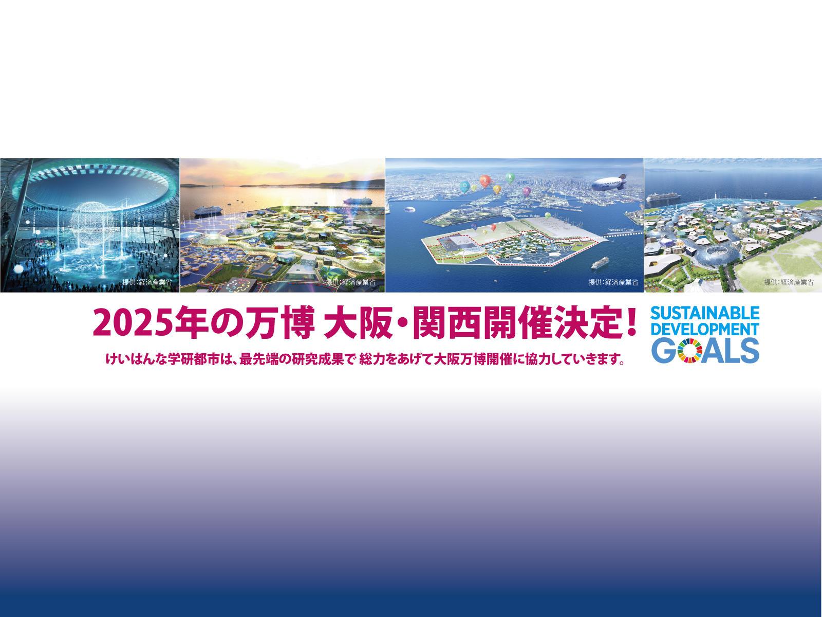 EXPO2025