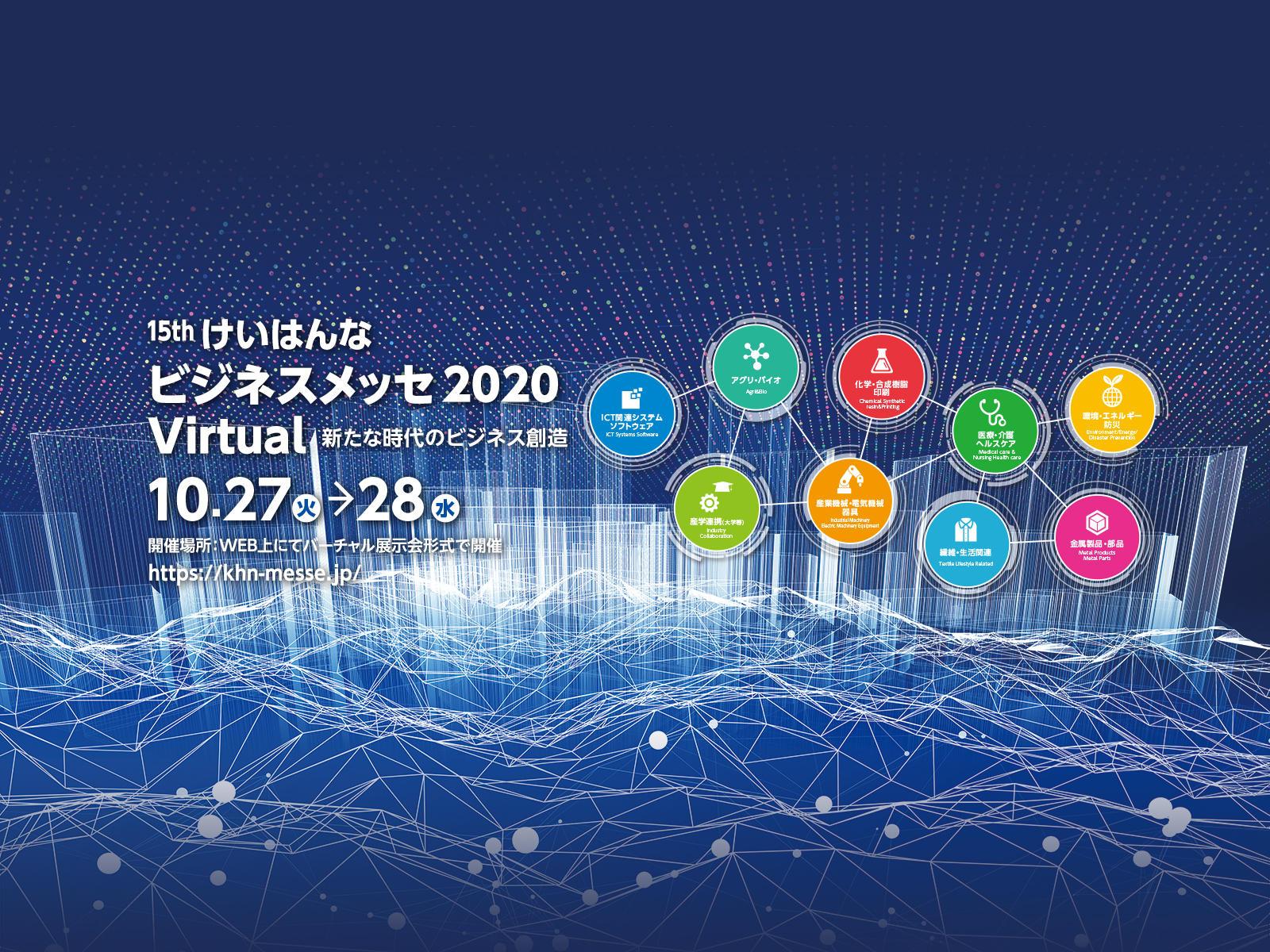 けいはんなビジネスメッセ 2020 VIRTUAL