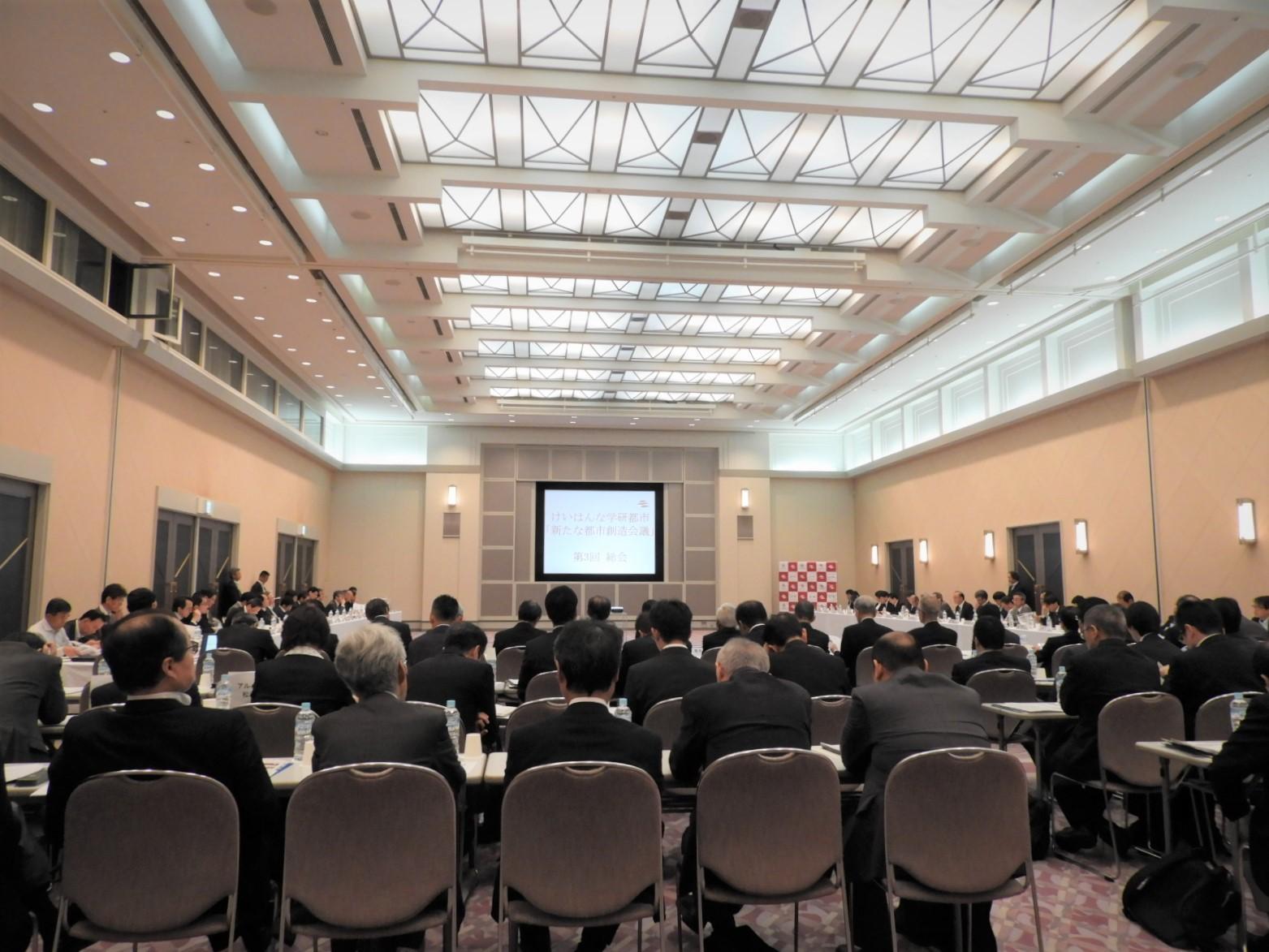 新たな都市創造会議第3回総会