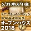 【5/31-6/1開催】NTT コミュニケーション科学基礎研究所 オープンハウス2018開催のお知らせ
