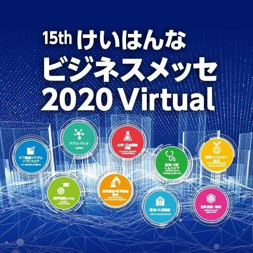【プレスリリース】第15 回けいはんなビジネスメッセ2020Virtual」の開催について