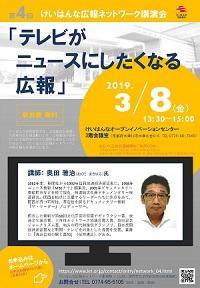 【3/8開催】第4回 けいはんな広報ネットワーク講演会を開催します!