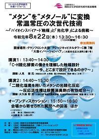 【プレスリリース】先端シーズフォーラム 「
