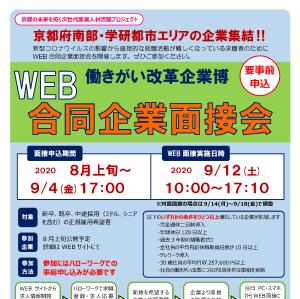 働きがい改革企業博 ―Web版合同企業面接会―開催のご案内
