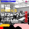 【プレスリリース】第5回けいはんなIoTフォーラム開催のお知らせ