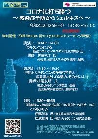 【2/26開催】先端シーズフォーラム 「コロナに打ち勝つ ~ 感染症予防からウェルネスへ ~」のお知らせ