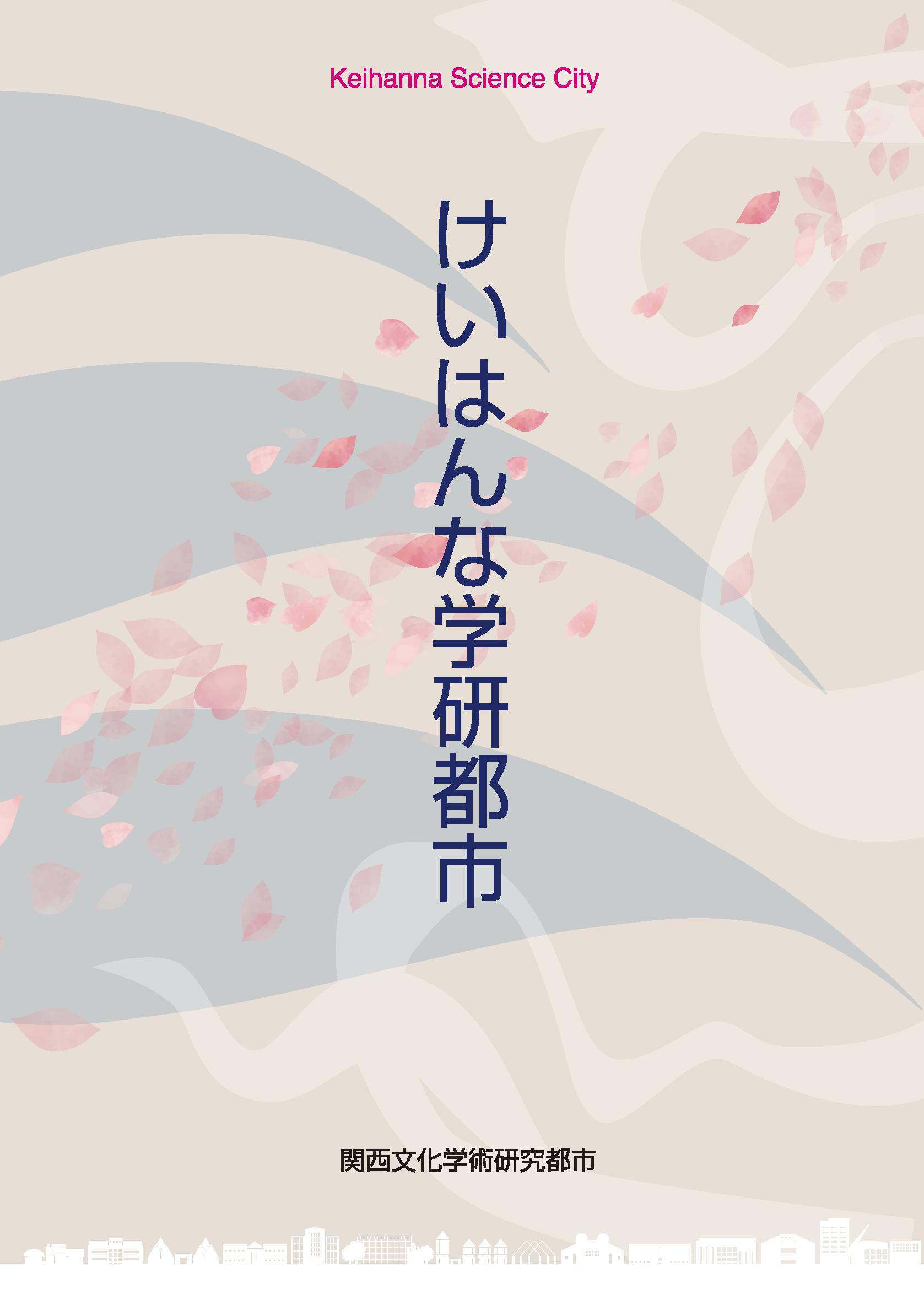 けいはんな学研都市・総合パンフレット(日本語2021.3版)