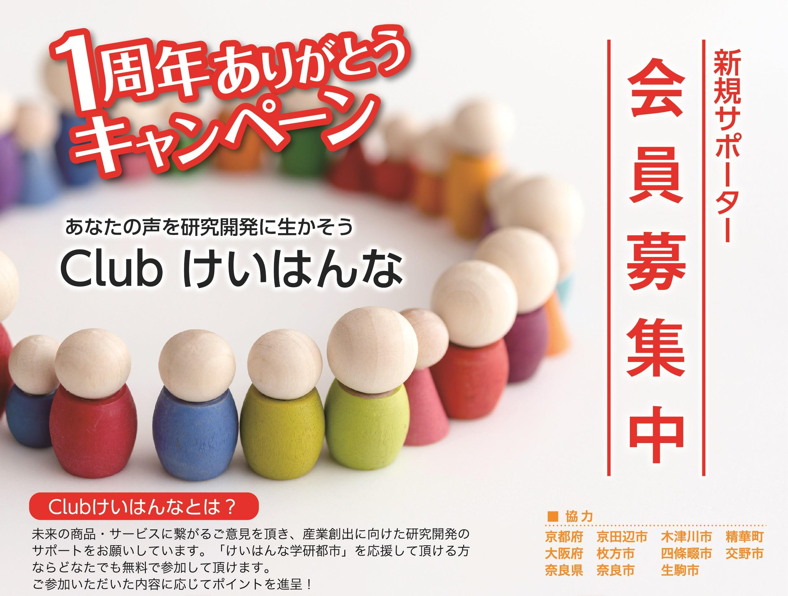 【Clubけいはんな】「第2回友達紹介」キャンペーン3/31まで延長