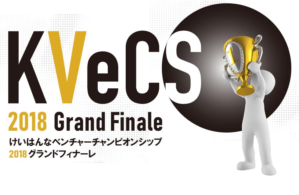 【プレスリリース】KVeCS2018 グランドフィナーレ開催のご案内