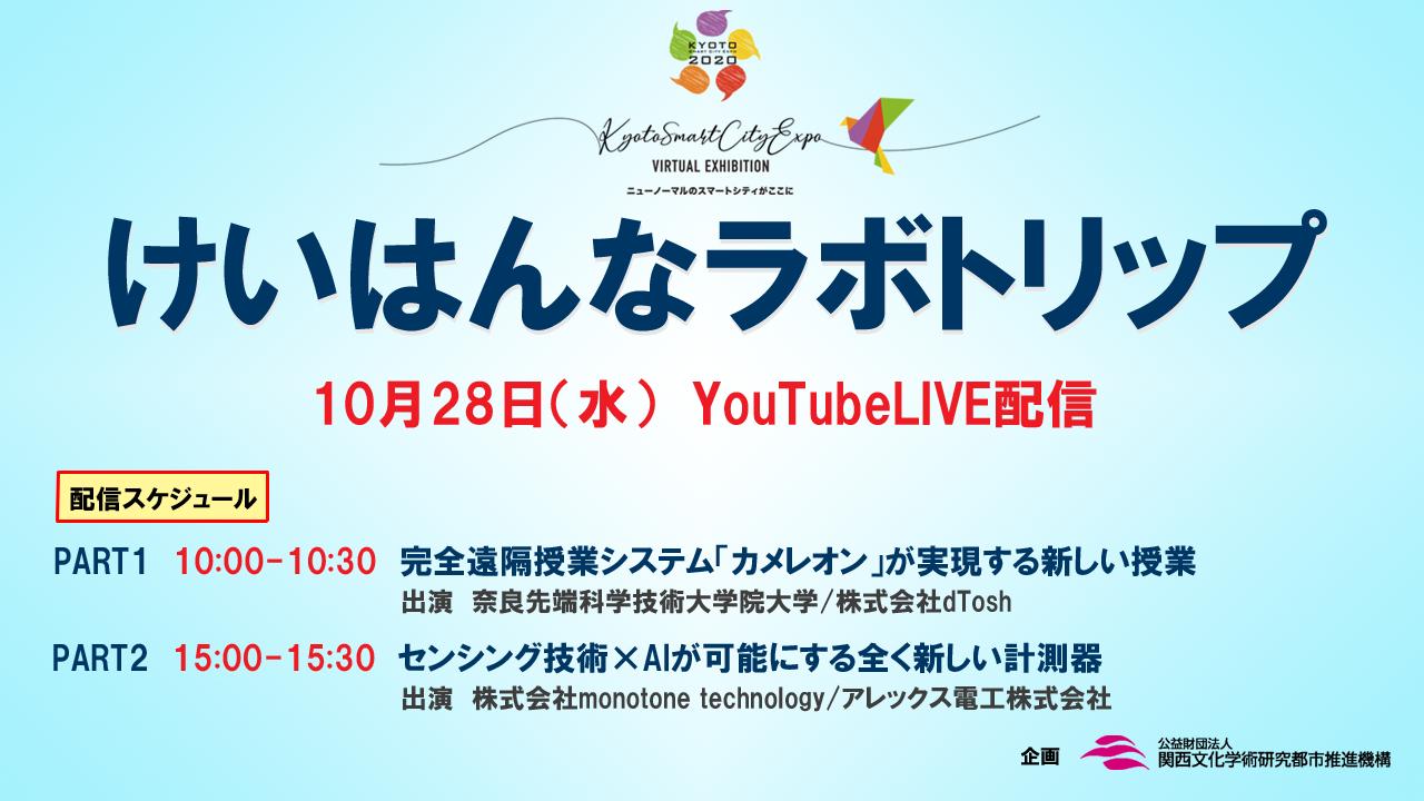【10/28開催】けいはんなラボトリップ~最先端技術が可能にするニューノーマル~
