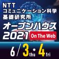 「NTT コミュニケーション科学基礎研究所 オープンハウス  2021」のお知らせ