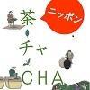 国立国会図書館関西館 第28回資料展示「ニッポン茶・チャ・CHA」(8/19~9/14)