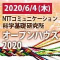 【6/4】「NTT コミュニケーション科学基礎研究所 オープンハウス 2020」のお知らせ