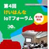 【プレスリリース】第4回けいはんなIoT フォーラム開催のお知らせ