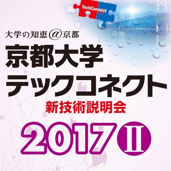 京都大学テックコネクト(新技術説明会)2017Ⅱ<エネルギー変換と環境発電>