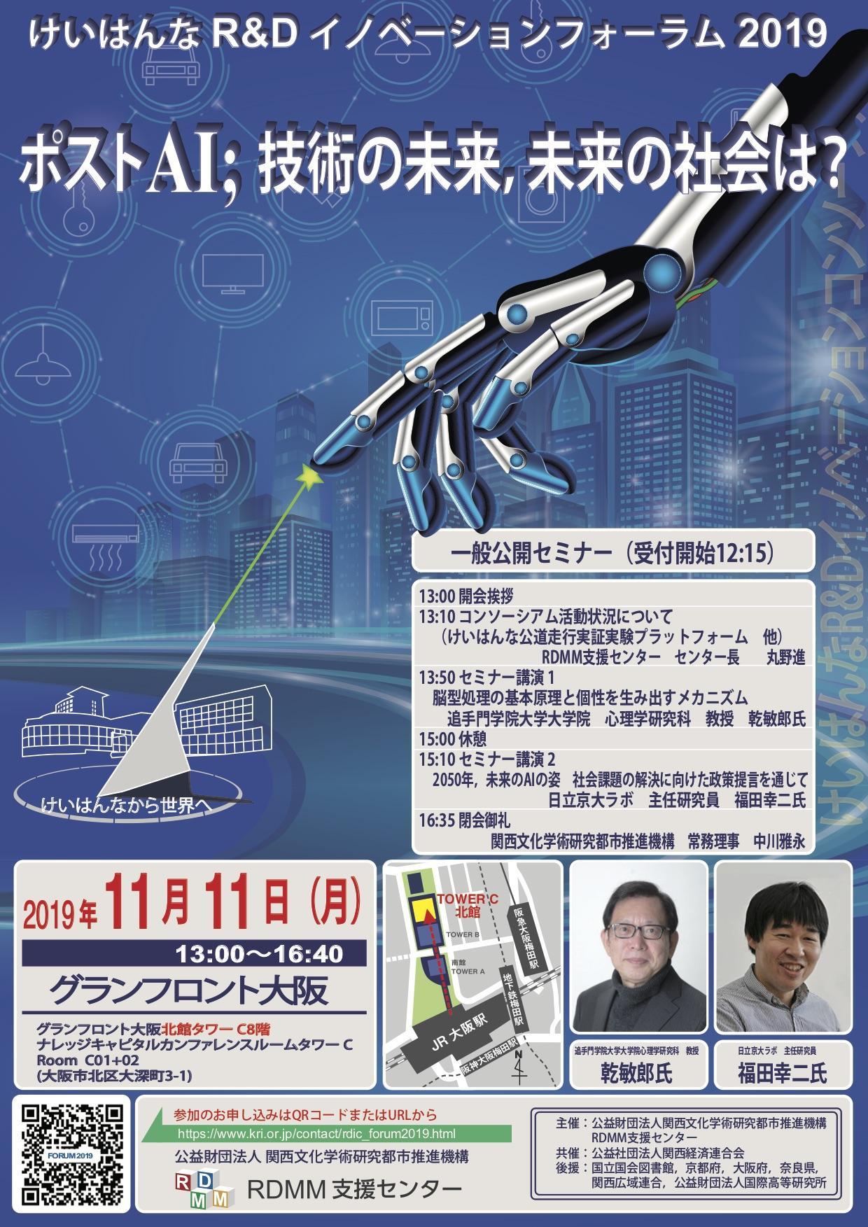 「けいはんなR&Dイノベーションフォーラム2019」の開催について