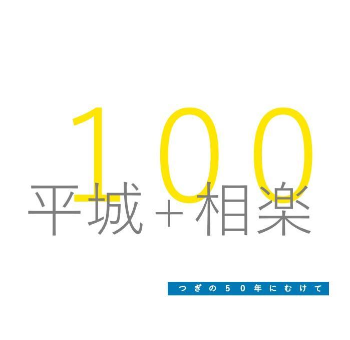 【報告】平城・相楽ニュータウンパワーアップビジョン検討会議