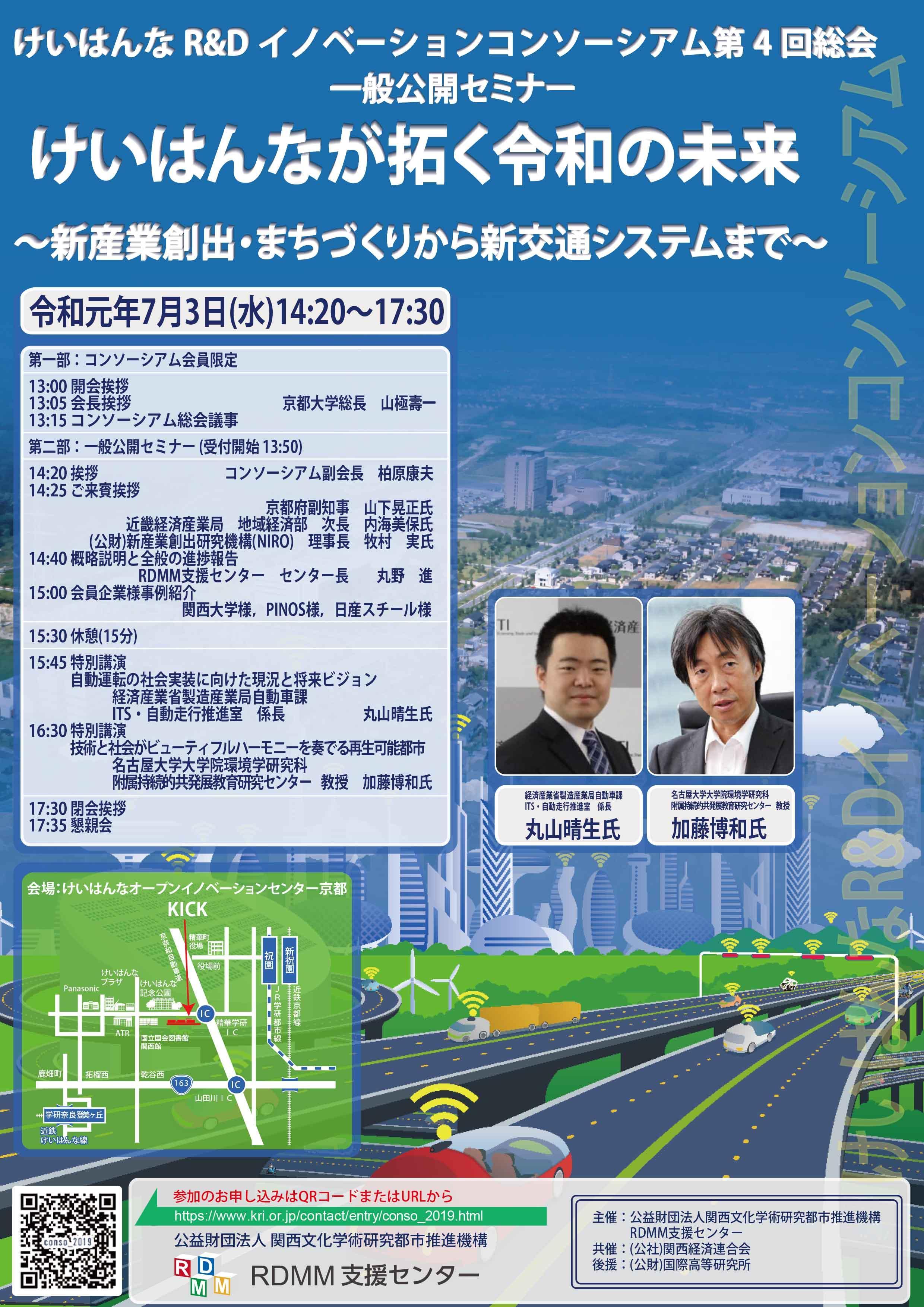 【プレスリリース】「けいはんなR&D イノベーションコンソーシアム」第4回総会