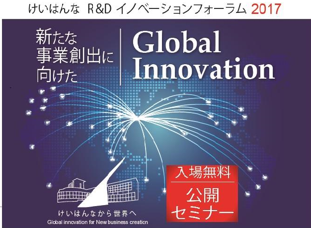 【11/14開催】 けいはんなR&Dイノベーションフォーラム2017