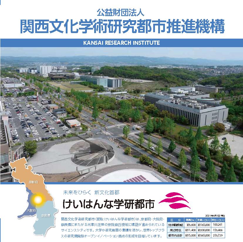 関西文化学術研究都市推進機構(2021.6版)