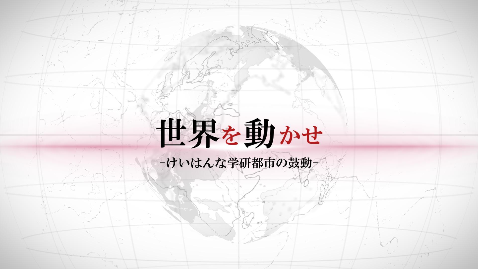 KCN京都ファミリーチャンネル「世界を動かせ~けいはんな学研都市の鼓動~」バックナンバー「国立研究開発法人 理化学研究所」(2020年3月放送分)を掲載しました
