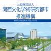 関西文化学術研究都市推進機構(2018.4版)