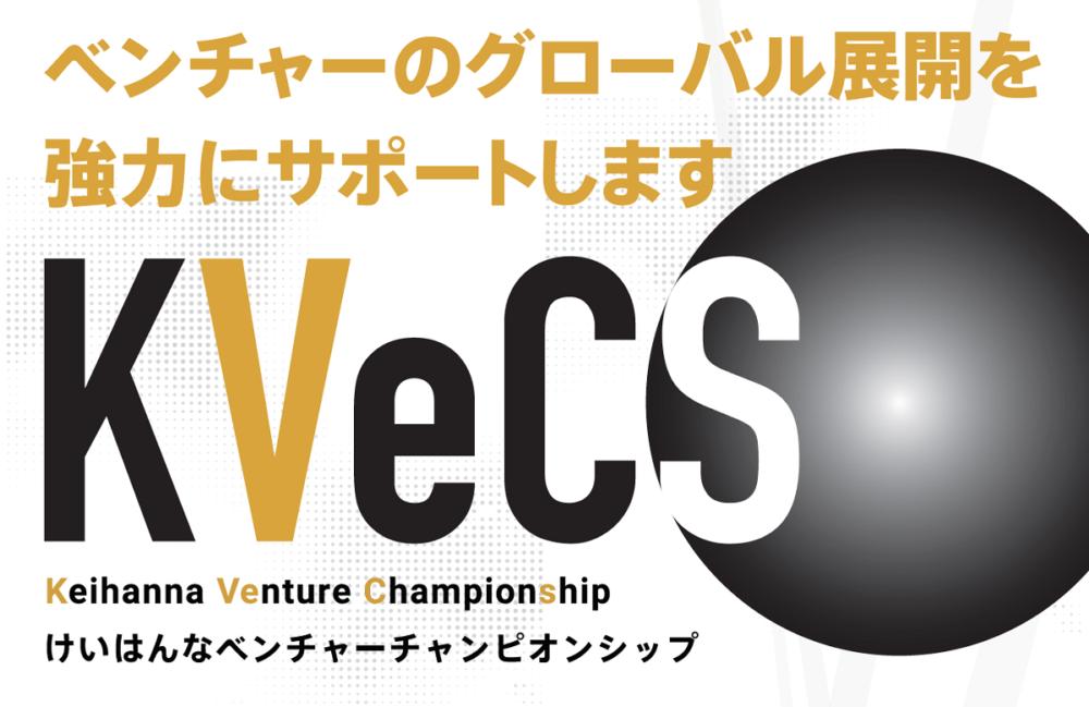 【プレスリリース】Keihanna Venture Championship グランドフィナーレ開催のご案内