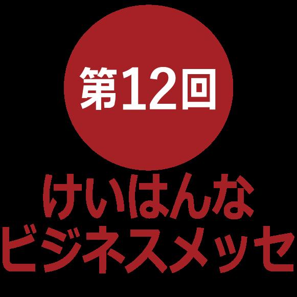 第12回けいはんなビジネスメッセ出展者募集(7/10締切)