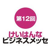 【プレスリリース】「つながる技術・共創する未来へ」 第12回『けいはんなビジネスメッセ』開催のお知らせ 10/26-27、情報通信フェアと初の同時開催