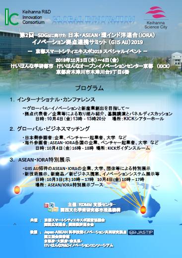 【プレスリリース】第2回「SDGsに向けた 日本・ASEAN・環インド洋連合(IORA)イベーション拠点連携サミット(GIIS AIJ)2019」の開催について