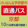 【プレスリリース】けいはんな学研都市(精華・西木津地区)~京都駅間の 直通バス実証運行の継続運行について