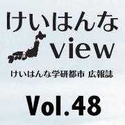 けいはんなView Vol.48