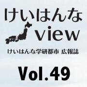 けいはんなView Vol.49