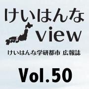 けいはんなView Vol.50