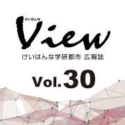 けいはんなView Vol.30