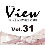 けいはんなView Vol.31