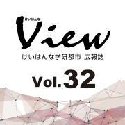 けいはんなView Vol.32