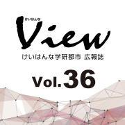 けいはんなView Vol.36
