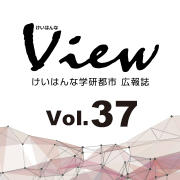 けいはんなView Vol.37
