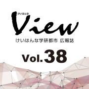 けいはんなView Vol.38