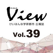 けいはんなView Vol.39