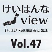 けいはんなView Vol.47